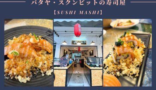 パタヤ・スクンビットの美味しい寿司食堂「sushi Masi」