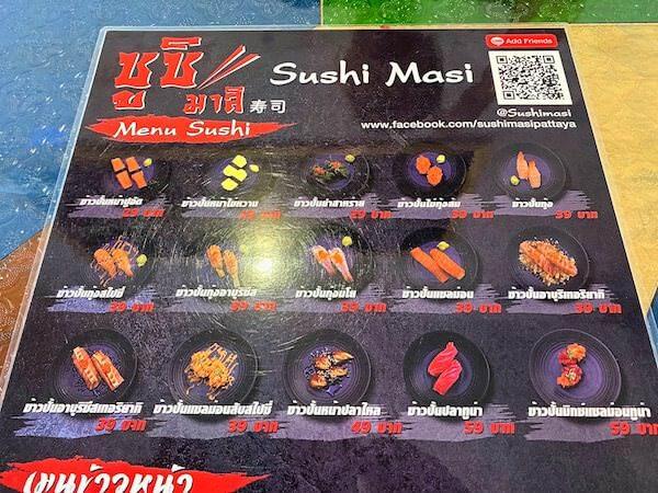 sushi Masiのメニュー