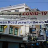 タイに外国人観光客が入国できない今、「バックパッカーの聖地」カオサン通りの現状は・・