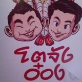 【タイ・バンコク】雨宿りの為に偶然立ち寄った「Noodle Bar」が激ウマだった!