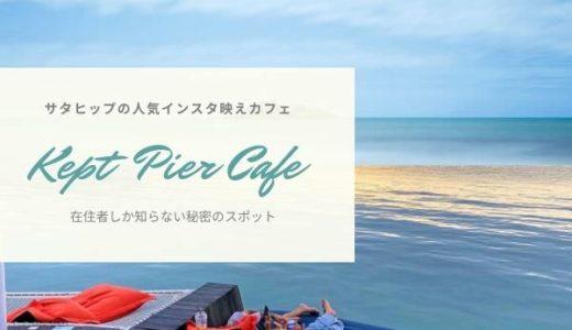 サタヒップのおすすめインスタ映えカフェ「ケプト ピア カフェ(Kept Pier Cafe)」。最強のオーシャンビューここにあり。