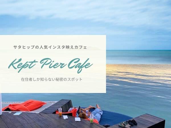 Kept Pier Cafeのアイキャッチ画像