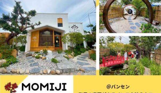 バンセンのカフェ「もみじ(Momiji)」は日本人なら絶対気にいる和風の庭園カフェ。