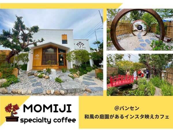 もみじ(Momiji Specialty Coffee)アイキャッチ画像