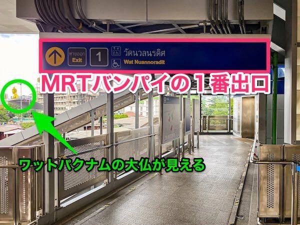 MRTバンパイの1番出口