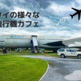 タイの飛行機カフェアイキャッチ画像