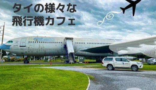タイにある様々な「飛行機カフェ」が面白い。航空機で空の旅を疑似体験。
