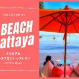 Z Beach(ゼットビーチ)。オレンジ色に囲まれたナクルアのビーチフロントレストラン。