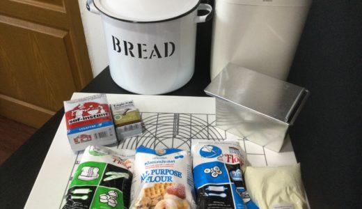 巣ごもり中にパン作り!品揃え豊富で格安なバンコクの製菓店の紹介★