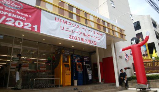 ついに!!フジスーパー3号店(Soi39)がリニューアルオープン★!!